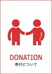 donation/寄付について